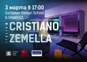 Мастер-класс от European Design School и STARPOOL