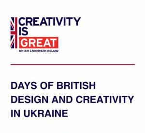 British Design Days у Києві