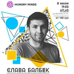 Hungry Minds | Нет ума - строй дома!